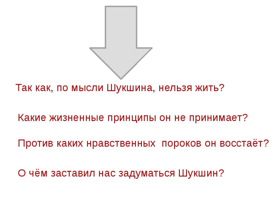 Так как, по мысли Шукшина, нельзя жить? Какие жизненные принципы он не приним...