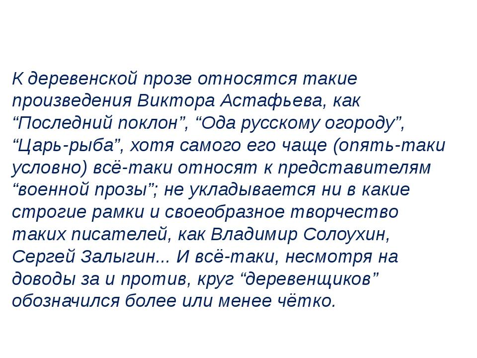 """К деревенской прозе относятся такие произведения Виктора Астафьева, как """"Посл..."""