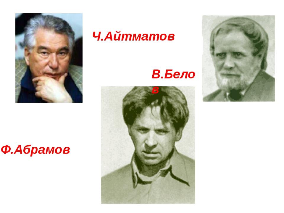 Ч.Айтматов В.Белов Ф.Абрамов