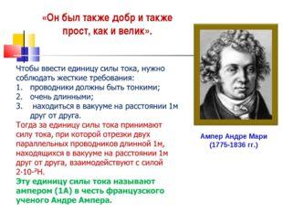 Ампер Андре Мари (1775-1836 гг.) «Он был также добр и также прост, как и вели
