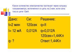 Какое количество электричества протекает через катушку гальванометра, включен