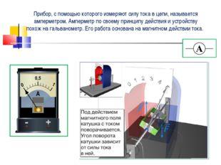 Прибор, с помощью которого измеряют силу тока в цепи, называется амперметром.