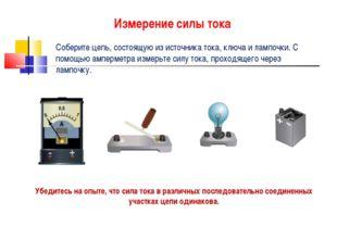 Измерение силы тока Соберите цепь, состоящую из источника тока, ключа и лампо