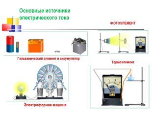 Основные источники электрического тока Термоэлемент Гальванический элемент и