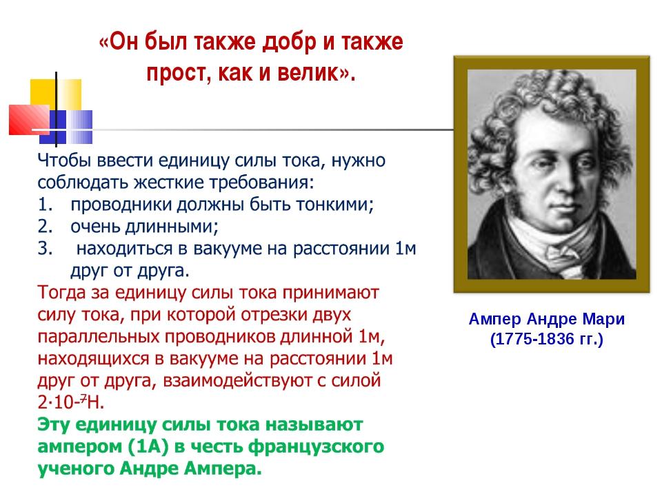 Ампер Андре Мари (1775-1836 гг.) «Он был также добр и также прост, как и вели...
