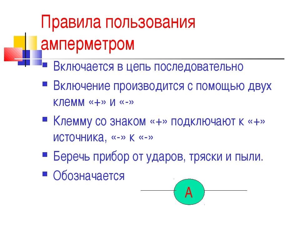 Правила пользования амперметром Включается в цепь последовательно Включение п...