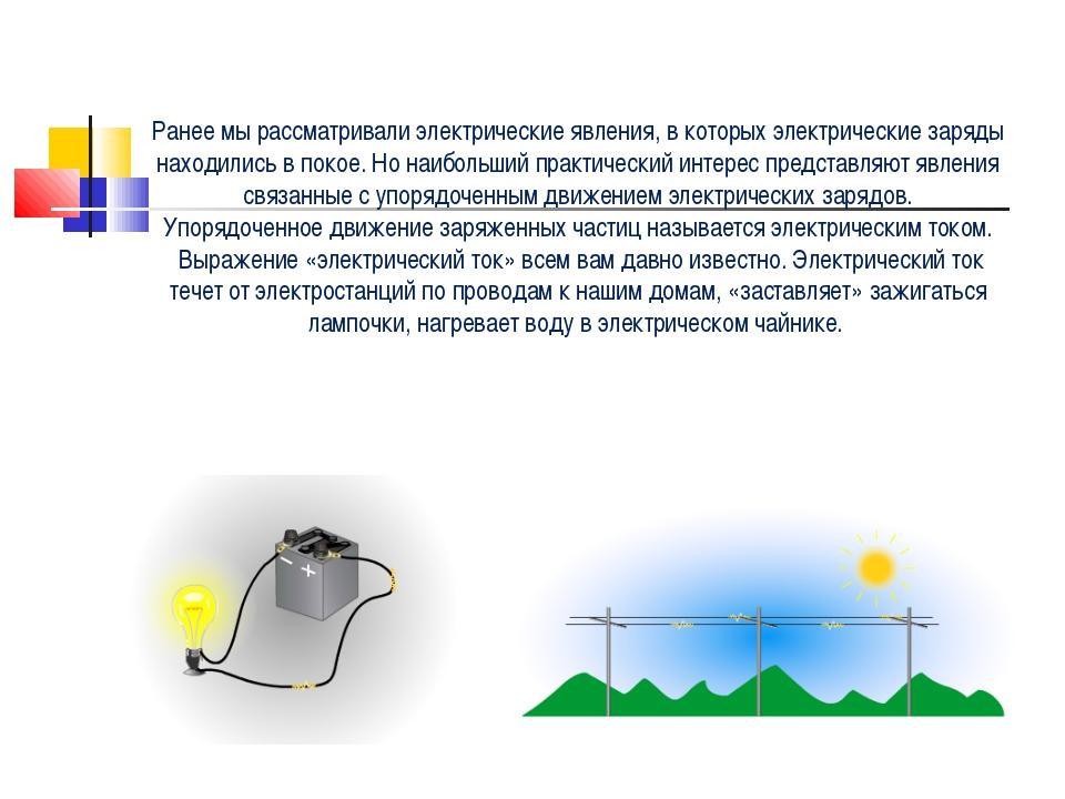 Ранее мы рассматривали электрические явления, в которых электрические заряды...