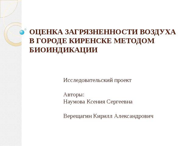 ОЦЕНКА ЗАГРЯЗНЕННОСТИ ВОЗДУХА В ГОРОДЕ КИРЕНСКЕ МЕТОДОМ БИОИНДИКАЦИИ Исследов...