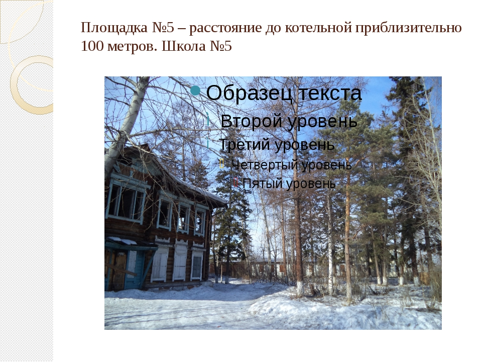 Площадка №5 – расстояние до котельной приблизительно 100 метров. Школа №5