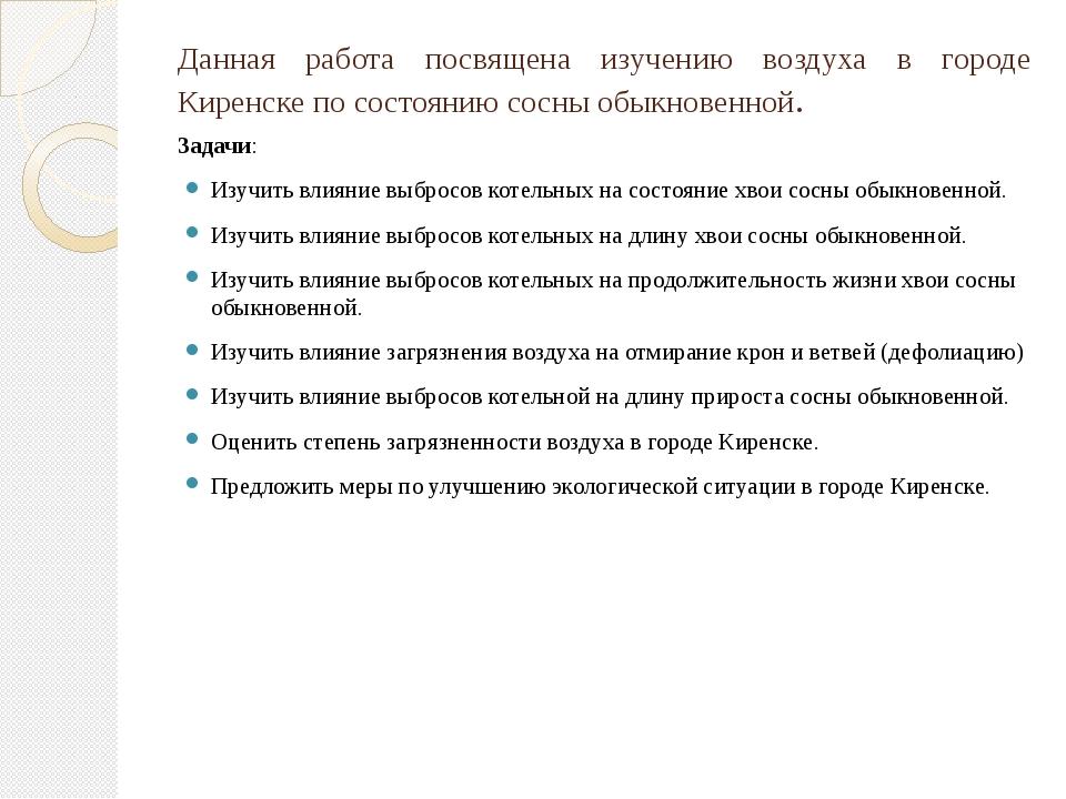 Данная работа посвящена изучению воздуха в городе Киренске по состоянию сосны...