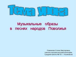 Романова Елена Викторовна, учитель музыки высшей категории, Средняя школа № 5