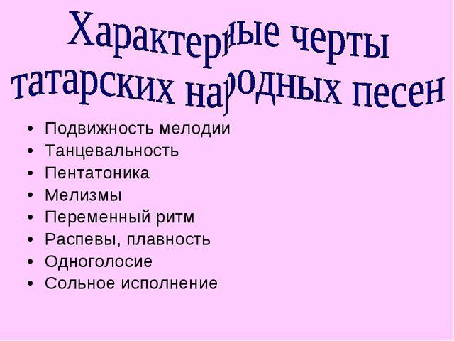 Подвижность мелодии Танцевальность Пентатоника Мелизмы Переменный ритм Распев...
