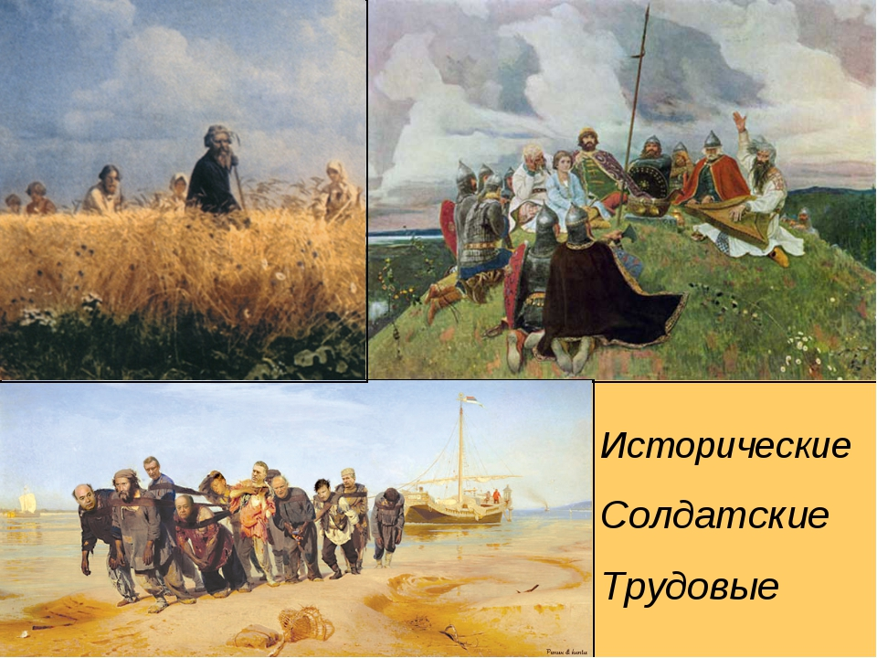 Исторические Солдатские Трудовые