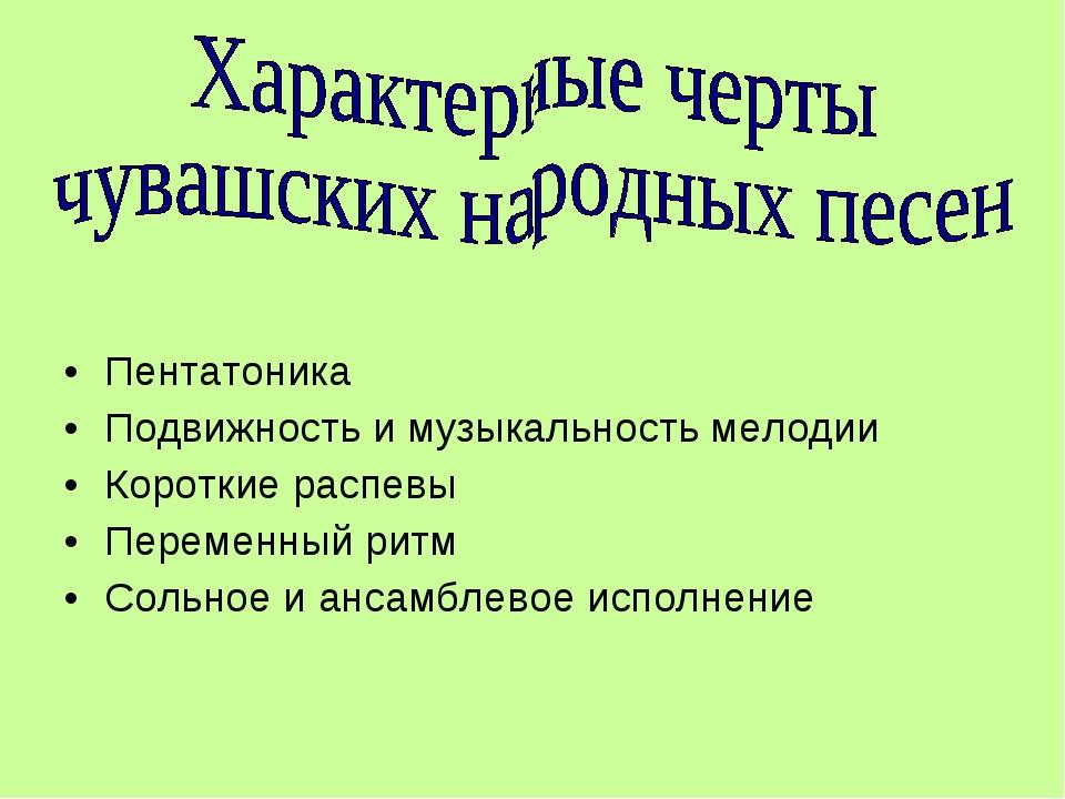 Пентатоника Подвижность и музыкальность мелодии Короткие распевы Переменный р...