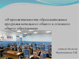 «О преемственности образовательных программ начального общего и основного об