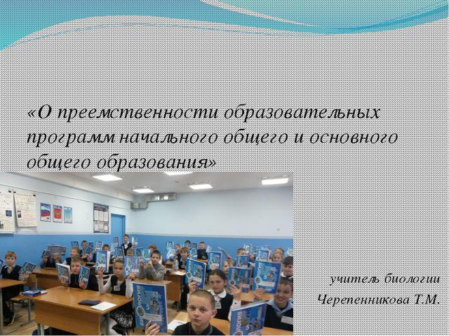 «О преемственности образовательных программ начального общего и основного об...