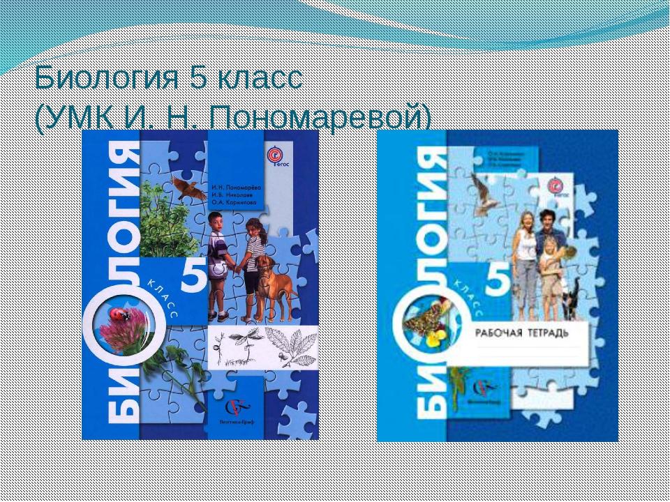 Биология 5 класс (УМК И. Н. Пономаревой)