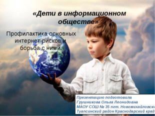 «Дети в информационном обществе» Профилактика основных интернет-рисков и борь