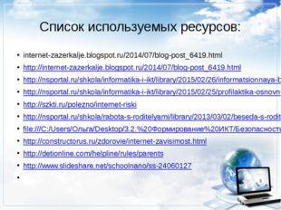 Список используемых ресурсов: internet-zazerkalje.blogspot.ru/2014/07/blog-po