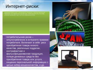 Интернет-риски: электронные(кибер-) риски — это возможность столкнуться с хи