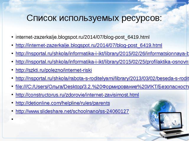 Список используемых ресурсов: internet-zazerkalje.blogspot.ru/2014/07/blog-po...