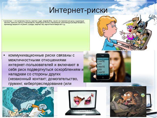 Интернет-риски контентные— это материалы (тексты, картинки, аудио, видеофайл...