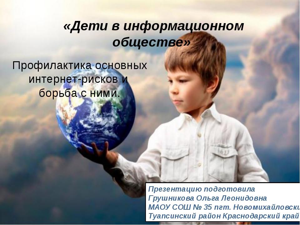 «Дети в информационном обществе» Профилактика основных интернет-рисков и борь...