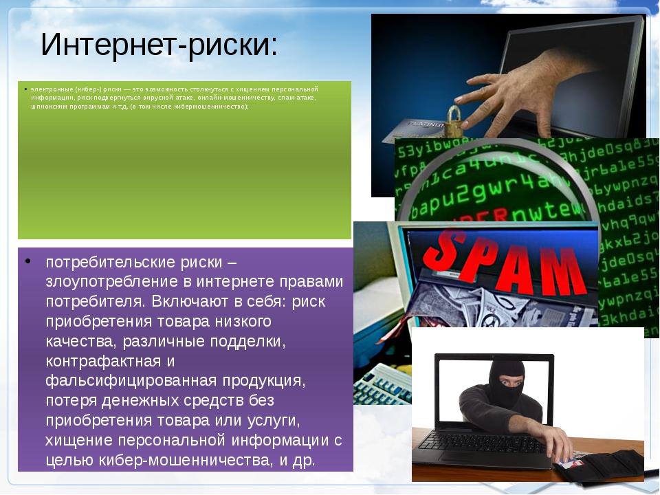 Интернет-риски: электронные(кибер-) риски — это возможность столкнуться с хи...