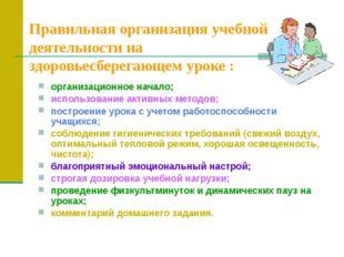 Правильная организация учебной деятельности на здоровьесберегающем уроке : ор