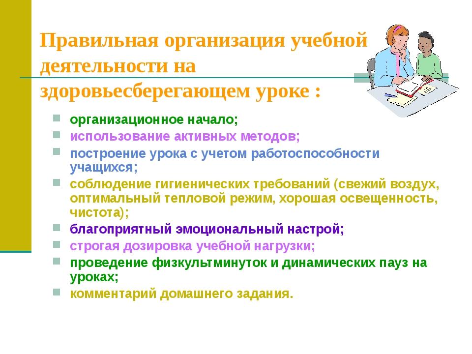 Правильная организация учебной деятельности на здоровьесберегающем уроке : ор...
