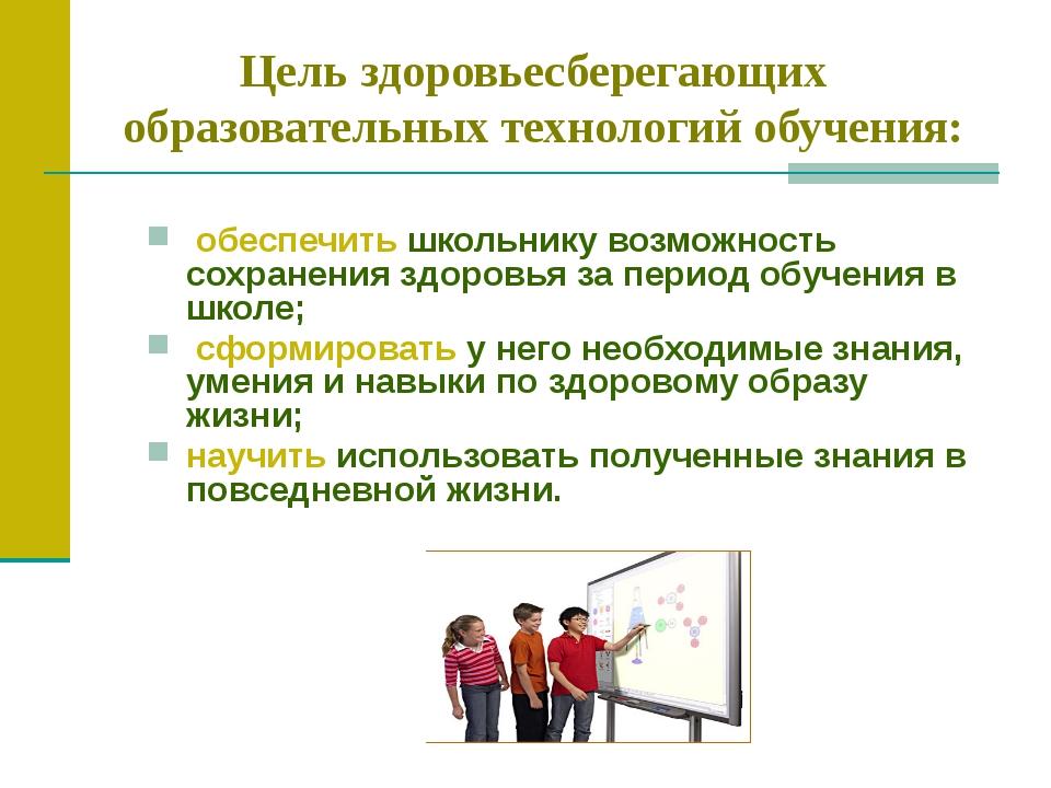 обеспечить школьнику возможность сохранения здоровья за период обучения в шк...