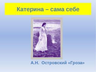 Катерина – сама себе А.Н. Островский «Гроза»