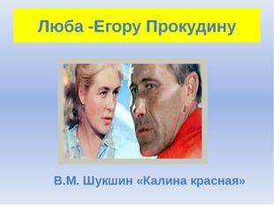 Люба -Егору Прокудину В.М. Шукшин «Калина красная»