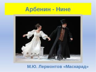 Арбенин - Нине М.Ю. Лермонтов «Маскарад»