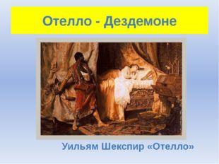Отелло - Дездемоне Уильям Шекспир «Отелло»