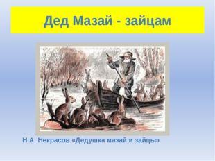 Дед Мазай - зайцам Н.А. Некрасов «Дедушка мазай и зайцы»