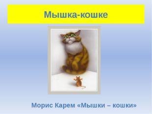 Мышка-кошке Морис Карем «Мышки – кошки»