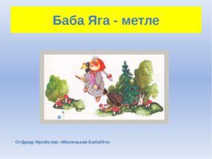 Баба Яга - метле Отфрид Фройслер «Маленькая БабаЯга»