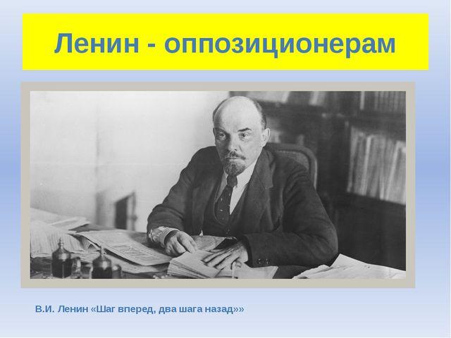 Ленин - оппозиционерам В.И. Ленин «Шаг вперед, два шага назад»»
