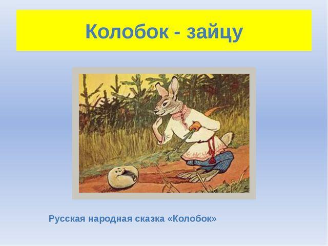 Колобок - зайцу Русская народная сказка «Колобок»