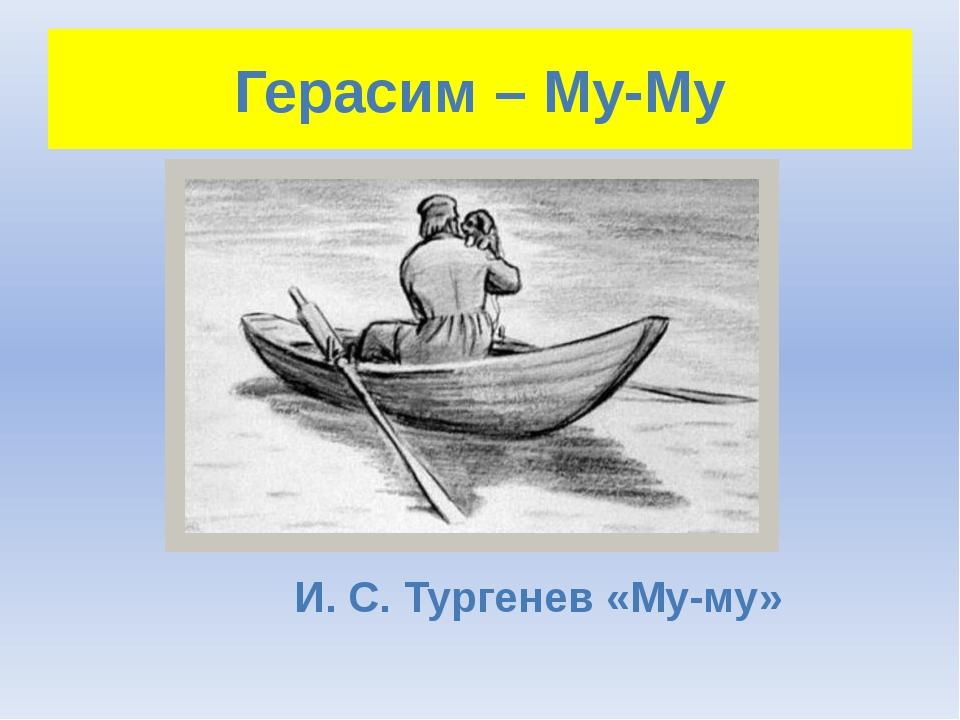 Герасим – Му-Му И. С. Тургенев «Му-му»
