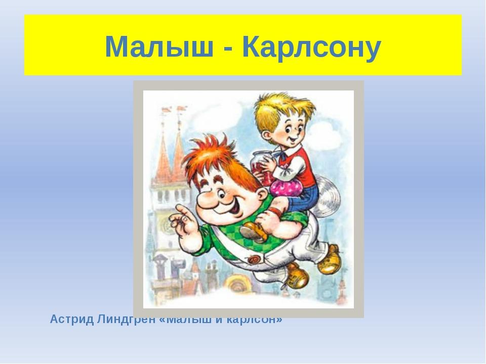Малыш - Карлсону Астрид Линдгрен «Малыш и карлсон»