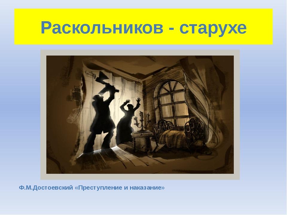 Раскольников - старухе Ф.М.Достоевский «Преступление и наказание»