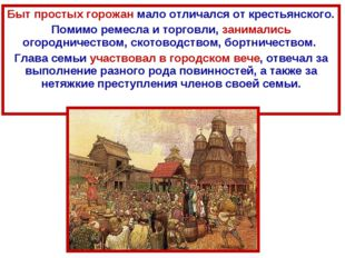 Быт простых горожан мало отличался от крестьянского. Помимо ремесла и торговл