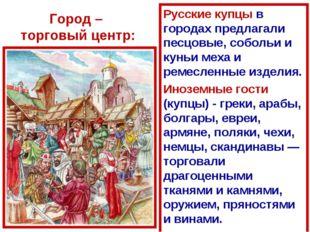 Город – торговый центр: Русские купцы в городах предлагали песцовые, собольи
