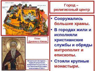 Город – религиозный центр Сооружались большие храмы. В городах жили и исполня