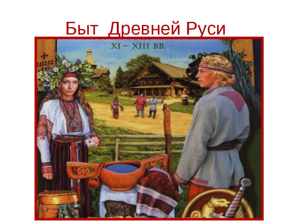 Быт Древней Руси