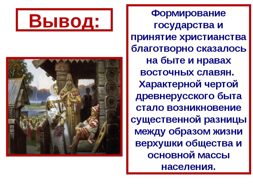 Формирование государства и принятие христианства благотворно сказалось на быт...