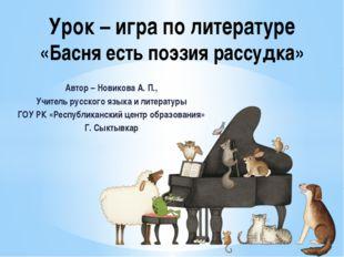 Автор – Новикова А. П., Учитель русского языка и литературы ГОУ РК «Республик
