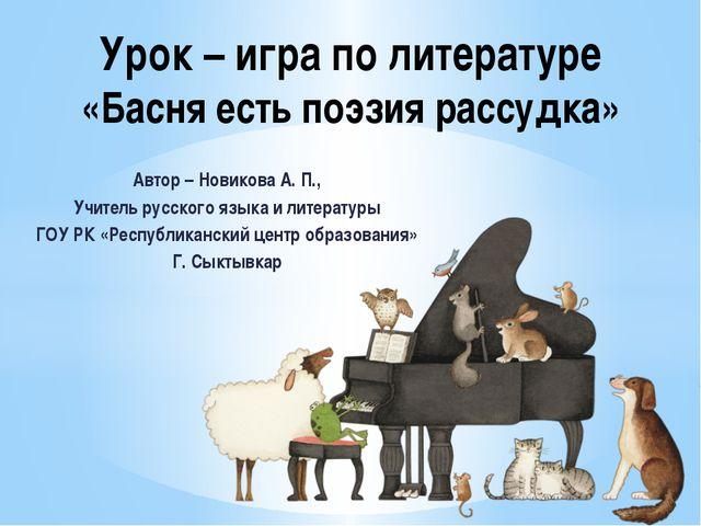 Автор – Новикова А. П., Учитель русского языка и литературы ГОУ РК «Республик...